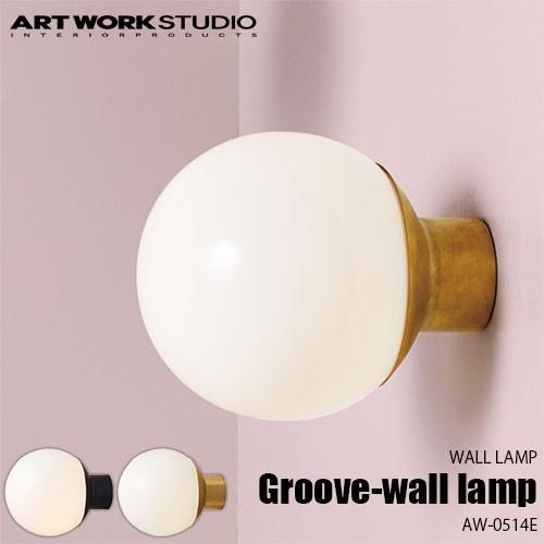〔11月下旬入荷予定〕ARTWORKSTUDIO/アートワークスタジオ Groove-wall lamp BK グルーブウォールランプ-ブラック(LED球付属) AW-0514E AW-0514E BK 壁面照明