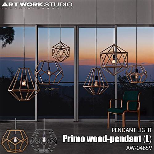 ARTWORKSTUDIO/アートワークスタジオ Primo wood-pendant (L) プリモウッドペンダント (L)(白熱球付属) AW-0485V 天井照明