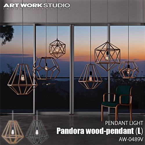 ARTWORKSTUDIO/アートワークスタジオ Pandora wood-pendant (L) (L) パンドラウッドペンダント (L)(白熱球付属) AW-0489V 天井照明/ペンダントライト