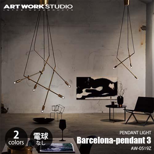 ARTWORKSTUDIO/アートワークスタジオ Barcelona-pendant 3 バルセロナペンダント 3(電球なし) AW-0519Z 天井照明/シーリングライト/3灯/真鍮/可変
