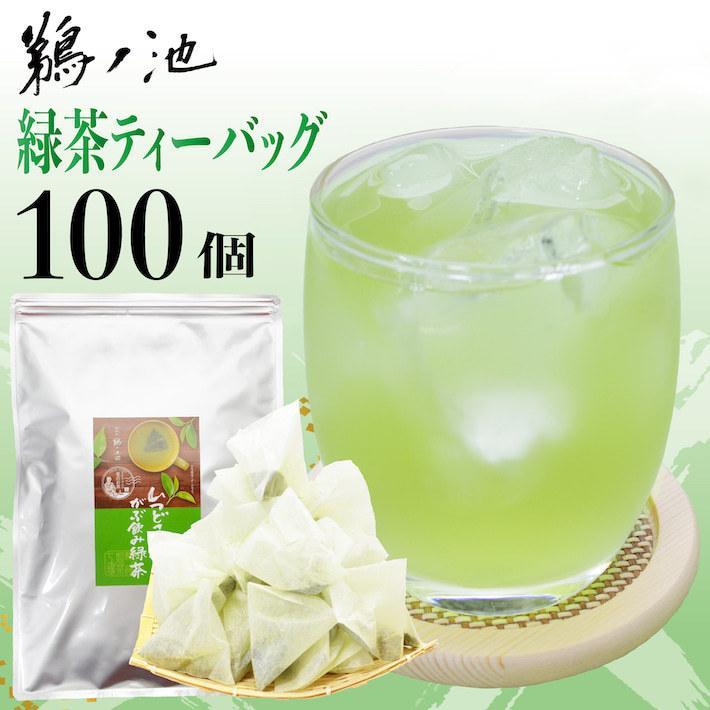 鹿児島茶 送料無料 緑茶 お徳用 お茶 ティーバッグ 2.5g×100個入 ティーパック 大容量 カテキン 100包 水出し オフィス 業務用 いつどこ ネコポス|unoike