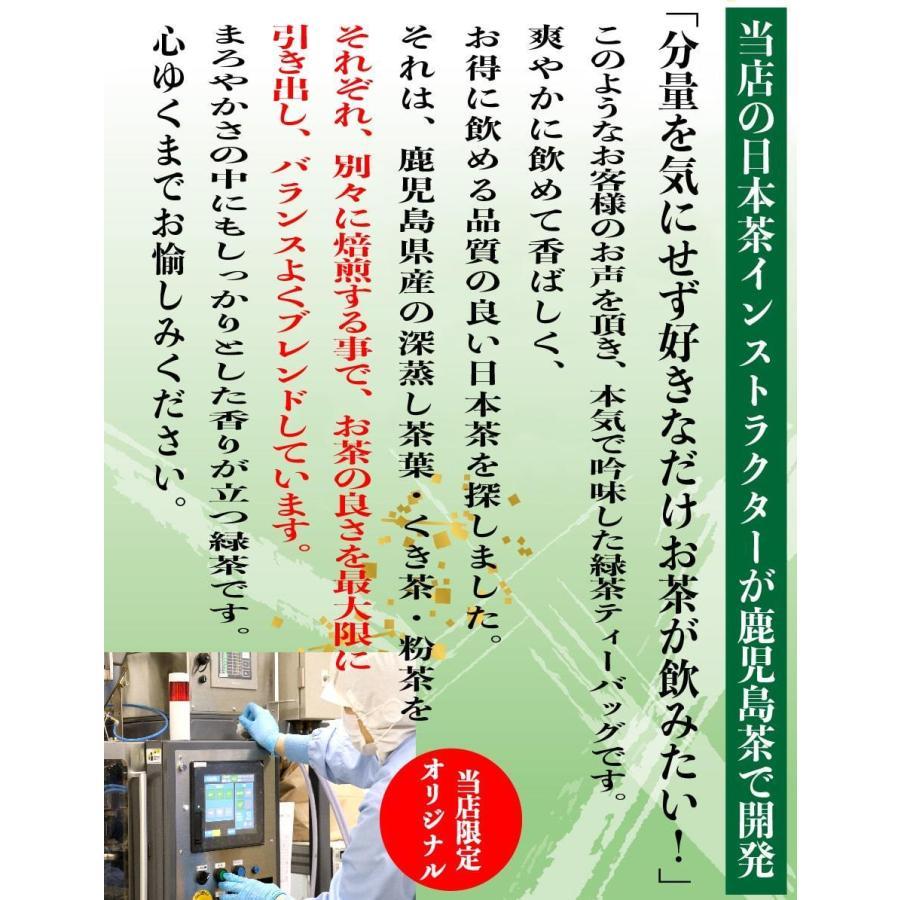 鹿児島茶 送料無料 緑茶 お徳用 お茶 ティーバッグ 2.5g×100個入 ティーパック 大容量 カテキン 100包 水出し オフィス 業務用 いつどこ ネコポス|unoike|09