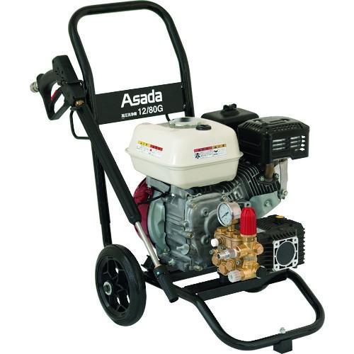 (高圧洗浄機)アサダ 高圧洗浄機12/80G HD1208G2