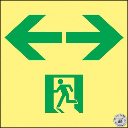 (非常用標識)緑十字 高輝度蓄光避難誘導ステッカー標識 非常口⇔ 150×150 S級認定品 364953