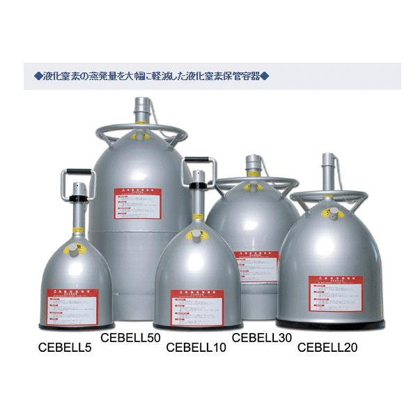 ジェック東理社  液体窒素保管容器 シーベル50リットル CEBELL50