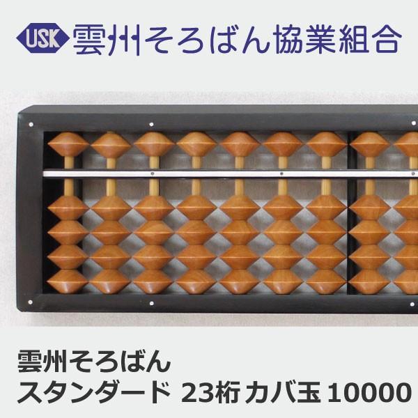 雲州そろばん スタンダード 23桁 カバ玉 10,000円|unsyusoroban|02