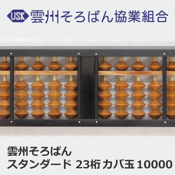 雲州そろばん スタンダード 23桁 カバ玉 10,000円|unsyusoroban|03