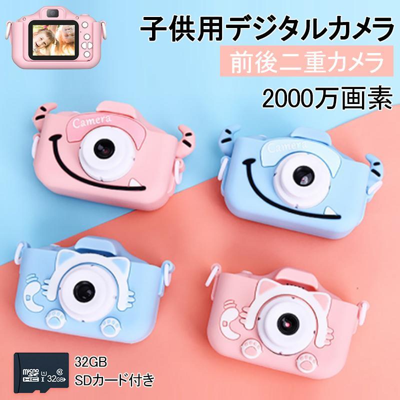 子供用デジタルカメラ トイカメラ 首掛けカメラ おもちゃ 子供用カメラ 再入荷 予約販売 ミニカメラ ゲーム内蔵 SDカード付き USB充電式 知育玩具 マーケティング ストラップ付き 2000万画素