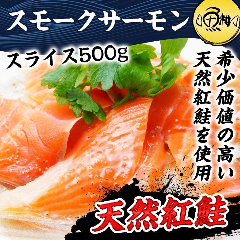 スモークサーモン 切り落とし 天然 紅鮭 500g uoko-ec