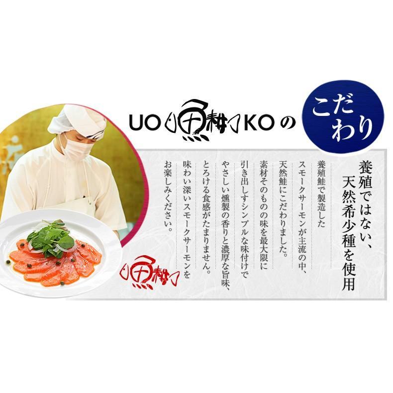 スモークサーモン 切り落とし 天然 紅鮭 500g uoko-ec 05