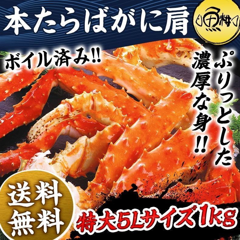 タラバガニ ボイル 5Lサイズ 1kg 肩 たらばがに 冷凍 ギフト かに カニ お取り寄せグルメ 海鮮 2~3人前|uoko-ec