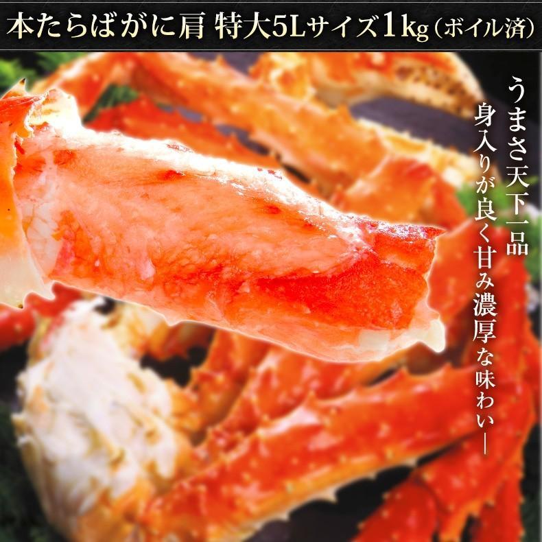 タラバガニ ボイル 5Lサイズ 1kg 肩 たらばがに 冷凍 ギフト かに カニ お取り寄せグルメ 海鮮 2~3人前|uoko-ec|02