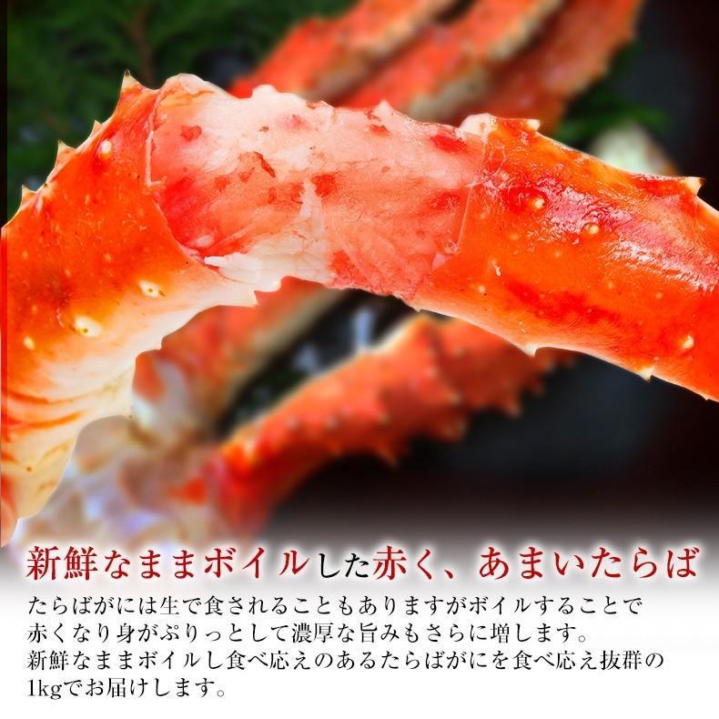 タラバガニ ボイル 5Lサイズ 1kg 肩 たらばがに 冷凍 ギフト かに カニ お取り寄せグルメ 海鮮 2~3人前|uoko-ec|08