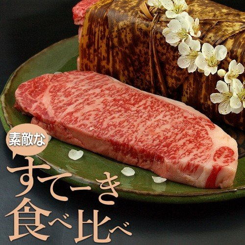 ギフト 和牛 素敵なステーキ食べ比べ 仙台牛サーロインステーキ&日高見牛サーロインステーキ 各200g×2=計800g|uoryu