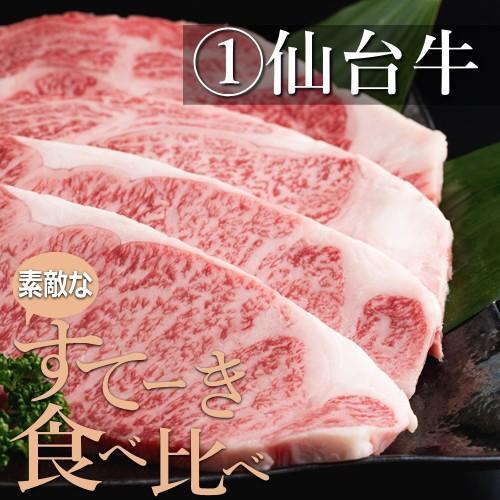 ギフト 和牛 素敵なステーキ食べ比べ 仙台牛サーロインステーキ&日高見牛サーロインステーキ 各200g×2=計800g|uoryu|02