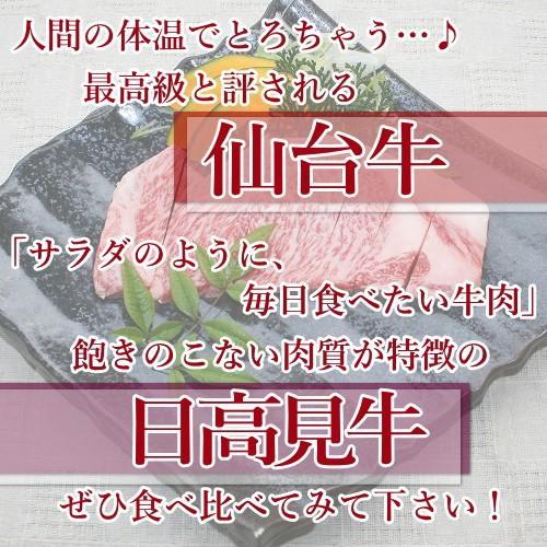 ギフト 和牛 素敵なステーキ食べ比べ 仙台牛サーロインステーキ&日高見牛サーロインステーキ 各200g×2=計800g|uoryu|14