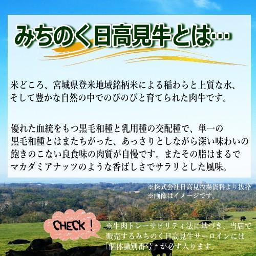 ギフト 和牛 素敵なステーキ食べ比べ 仙台牛サーロインステーキ&日高見牛サーロインステーキ 各200g×2=計800g|uoryu|06