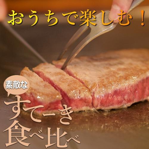 ギフト 和牛 素敵なステーキ食べ比べ 仙台牛サーロインステーキ&日高見牛サーロインステーキ 各200g×2=計800g|uoryu|08