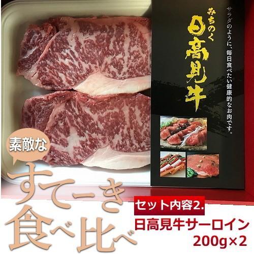 ギフト 和牛 素敵なステーキ食べ比べ 仙台牛サーロインステーキ&日高見牛サーロインステーキ 各200g×2=計800g|uoryu|10