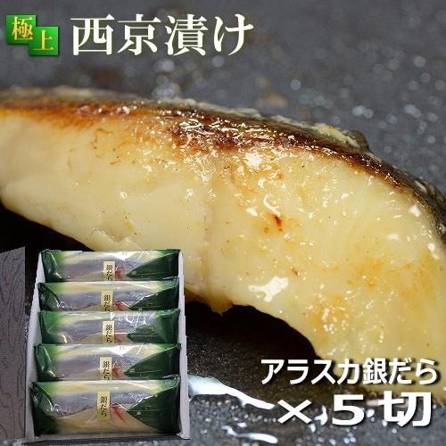 高級ギフト 魚 西京漬け ぎんだら 吟醤漬詰め合わせ 銀ダラ5切 40%OFFの激安セール ギンダラ 送料無料 銀たら 上等