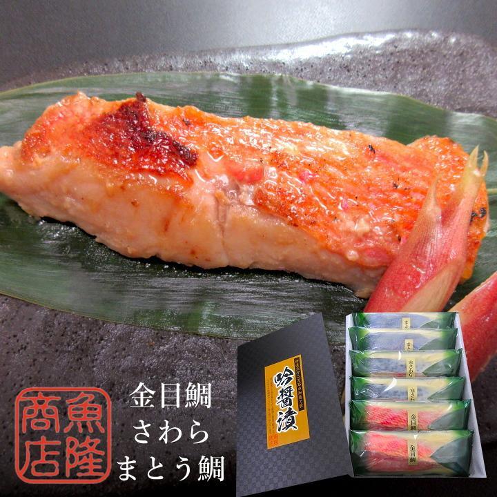 高級 魚 西京漬け ギフト ぎんだらほか 全6種詰め合わせ 送料無料 吟醤漬 [瑞] 内祝|uoryu