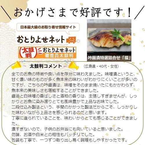 高級 魚 西京漬け ギフト ぎんだらほか 全6種詰め合わせ 送料無料 吟醤漬 [瑞] 内祝|uoryu|13