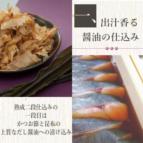 高級 魚 西京漬け ギフト ぎんだらほか 全6種詰め合わせ 送料無料 吟醤漬 [瑞] 内祝|uoryu|04
