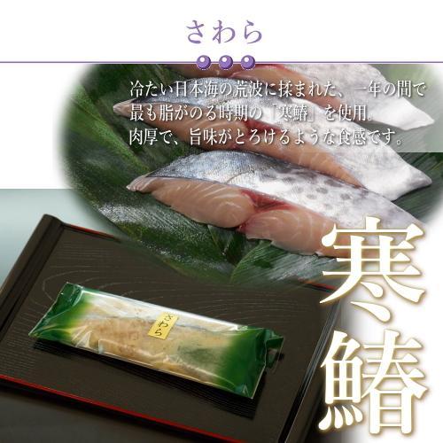 高級 魚 西京漬け ギフト ぎんだらほか 全6種詰め合わせ 送料無料 吟醤漬 [瑞] 内祝|uoryu|09