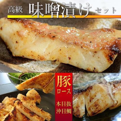 日本限定 ギフト 高級西京漬けと豚味噌漬け 送料無料 本目抜と沖目鯛 激安挑戦中 吟醤漬