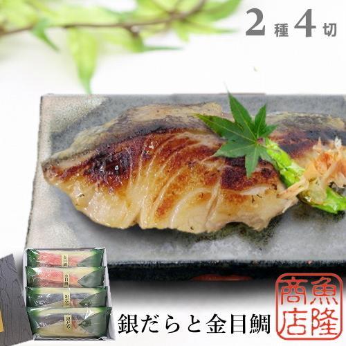 ギフト 魚 高級西京漬け 銀だら・金目鯛 ギフト 送料無料 吟醤漬詰め合わせ お取り寄せ|uoryu