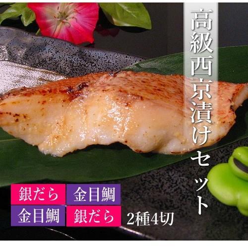 ギフト 魚 高級西京漬け 銀だら・金目鯛 ギフト 送料無料 吟醤漬詰め合わせ お取り寄せ|uoryu|02