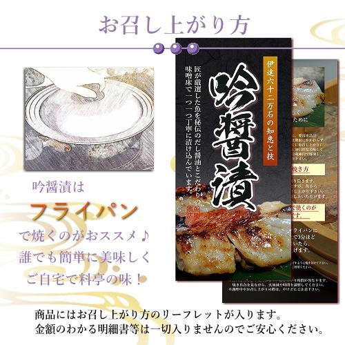 ギフト 魚 高級西京漬け 銀だら・金目鯛 ギフト 送料無料 吟醤漬詰め合わせ お取り寄せ|uoryu|12