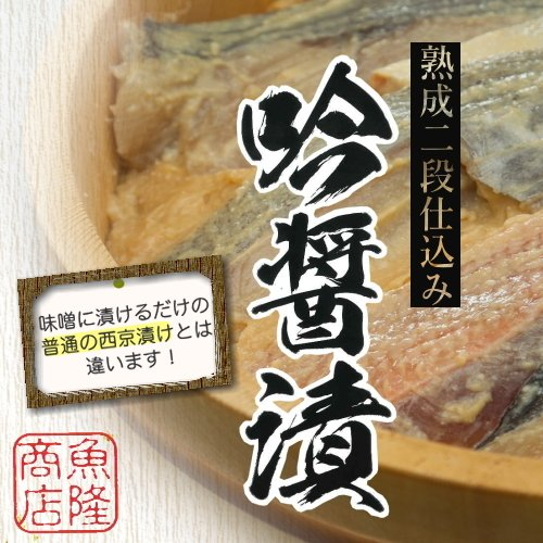 ギフト 魚 高級西京漬け 銀だら・金目鯛 ギフト 送料無料 吟醤漬詰め合わせ お取り寄せ|uoryu|03