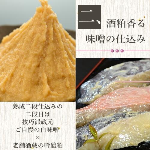 ギフト 魚 高級西京漬け 銀だら・金目鯛 ギフト 送料無料 吟醤漬詰め合わせ お取り寄せ|uoryu|05