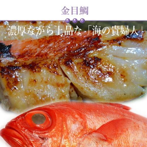 ギフト 魚 高級西京漬け 銀だら・金目鯛 ギフト 送料無料 吟醤漬詰め合わせ お取り寄せ|uoryu|07