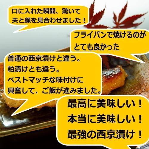 ギフト 魚 高級西京漬け 銀だら・金目鯛 ギフト 送料無料 吟醤漬詰め合わせ お取り寄せ|uoryu|08