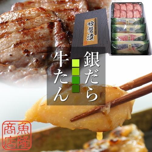 高級西京漬け ギフト 送料無料 味噌漬け 銀だらと牛タン 吟醤漬と厚切り牛たんセット s-025|uoryu