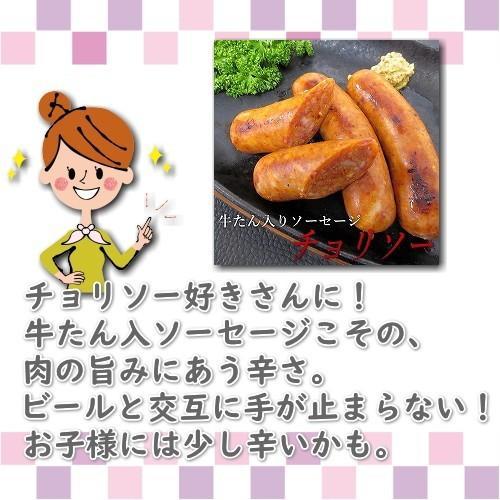 お取り寄せグルメ 牛たん入ソーセージ 選べる4種 本場宮城 送料無料 パーティー BBQ|uoryu|11