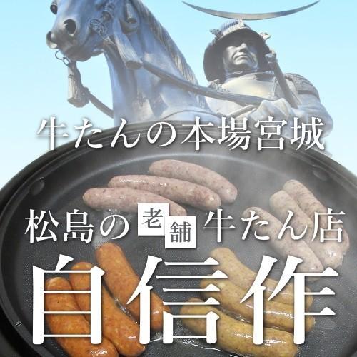お取り寄せグルメ 牛たん入ソーセージ 選べる4種 本場宮城 送料無料 パーティー BBQ|uoryu|02