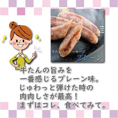 お取り寄せグルメ 牛たん入ソーセージ 選べる4種 本場宮城 送料無料 パーティー BBQ|uoryu|05