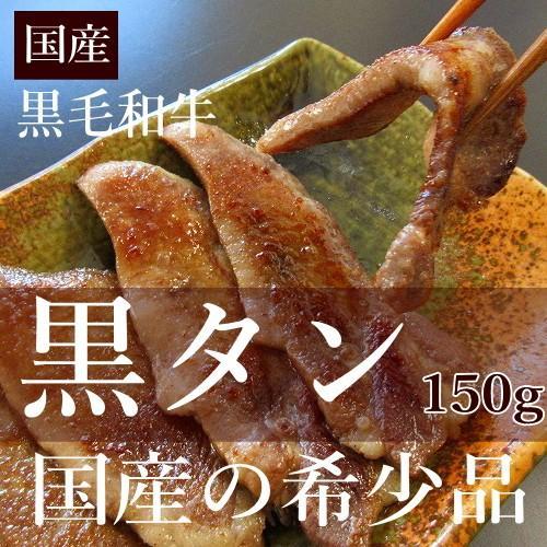 牛タン 国産 厚切り 黒毛和牛 希少 和牛タン 150g入冷凍|uoryu