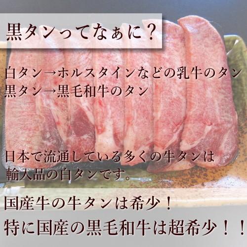 牛タン 国産 厚切り 黒毛和牛 希少 和牛タン 150g入冷凍|uoryu|03