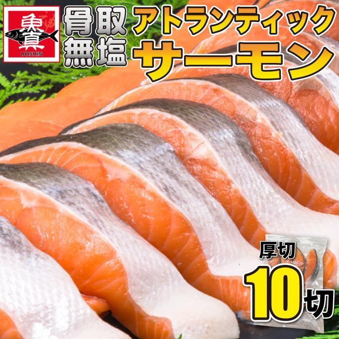 アトランサーモン メーカー直送 切身 1kg 無塩 骨なし 切り身 さけ 加熱用 鮭 新入荷 流行 送料無料 魚真 お徳用 業務用 きりみ