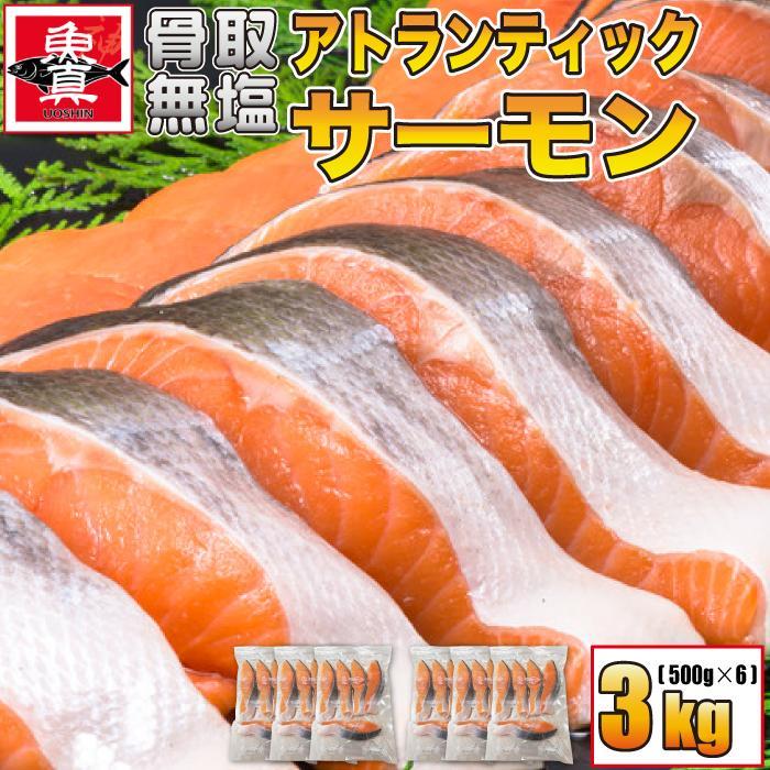 アトランサーモン 切身 3kg 無塩 骨なし 驚きの価格が実現 交換無料 切り身 さけ 業務用 きりみ 加熱用 鮭 お徳用 魚真 送料無料