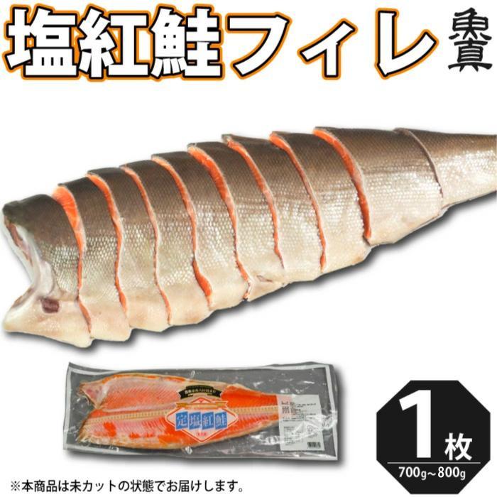 新色追加 塩紅鮭 正規品送料無料 フィレ 1枚 700g から 900g 甘塩 定塩 べにさけ 鮭 送料無料 魚真 しゃけ 加熱用 きりみ 業務用 お徳用 切り身 シャケ