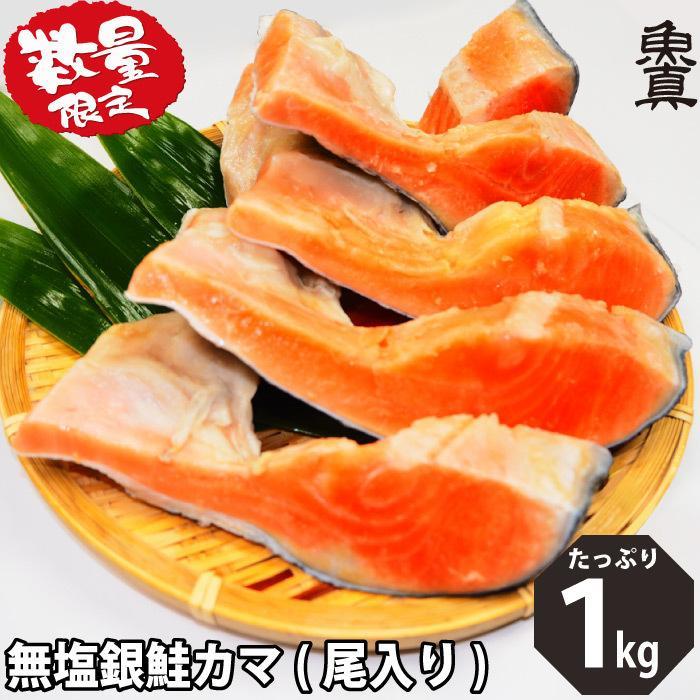 数量限定 新作多数 SEAL限定商品 銀鮭 カマ 尾入り 1kg 無塩 かま お徳用 魚真 訳あり 業務用 加熱用 さけ 鮭