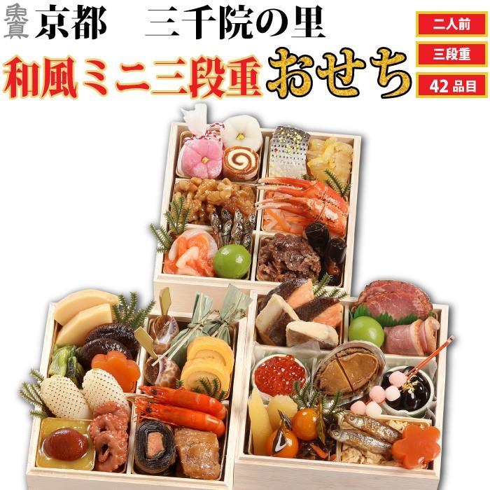予約商品 おせち 京都 三千院の里 ミニ 3段重 42品目 2人前  和風 京料理 送料無料 冷蔵 高級 オードブル セット 内祝い お歳暮 uoshinn