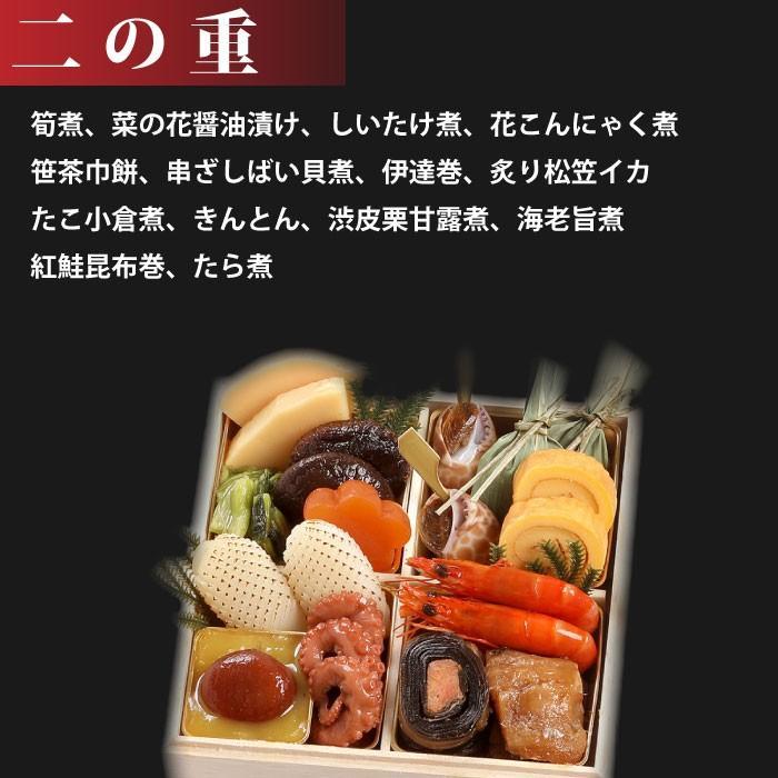 予約商品 おせち 京都 三千院の里 ミニ 3段重 42品目 2人前  和風 京料理 送料無料 冷蔵 高級 オードブル セット 内祝い お歳暮 uoshinn 05