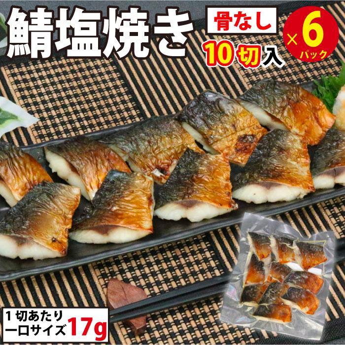 さば塩焼き 年末年始大決算 6パック 1パック10切入 骨なし 切り身 鯖 サバ デポー 調理済み 業務用 送料無料 魚真 お徳用 お弁当