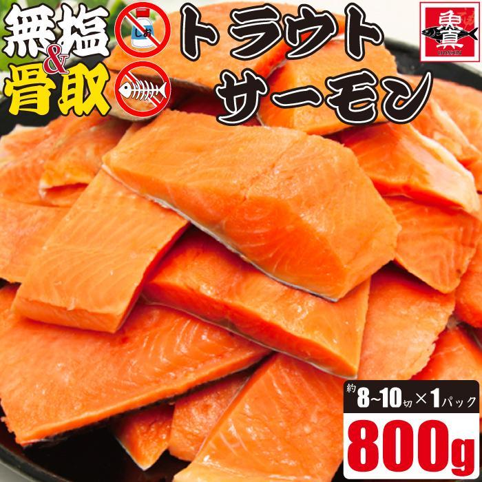 訳あり じゃない 人気ブレゼント! サーモン 切り身 1kg 1切約60g〜90g 骨なし 無塩 業務用 魚真 きりみ 感謝価格 さけ 加熱用 送料無料 鮭 お徳用